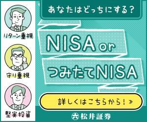 つみたてNISA_300x250