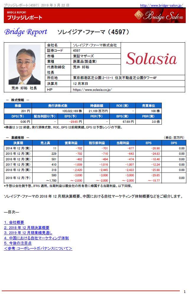 4597Solasia