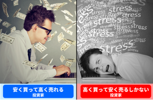 なぜ、高値掴みをする投資家と、安く買って高く売れる投資家がいるのか?の違いが分かる「日本株5つの法則」無料レポートプレゼント。今すぐこちらをクリックしてください。