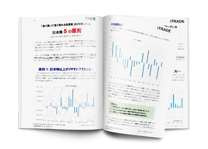 [無料レポート]株式投資でこんな間違いしてませんか?~日本株5つの原則~