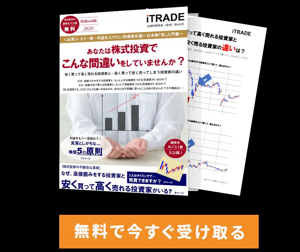 【無料】今回のデータ分析がもっと詳しく分かるeBook(電子書籍)『日本株再入門』無料プレゼント中。今すぐこちらをクリックしてください。</strong></a><br />